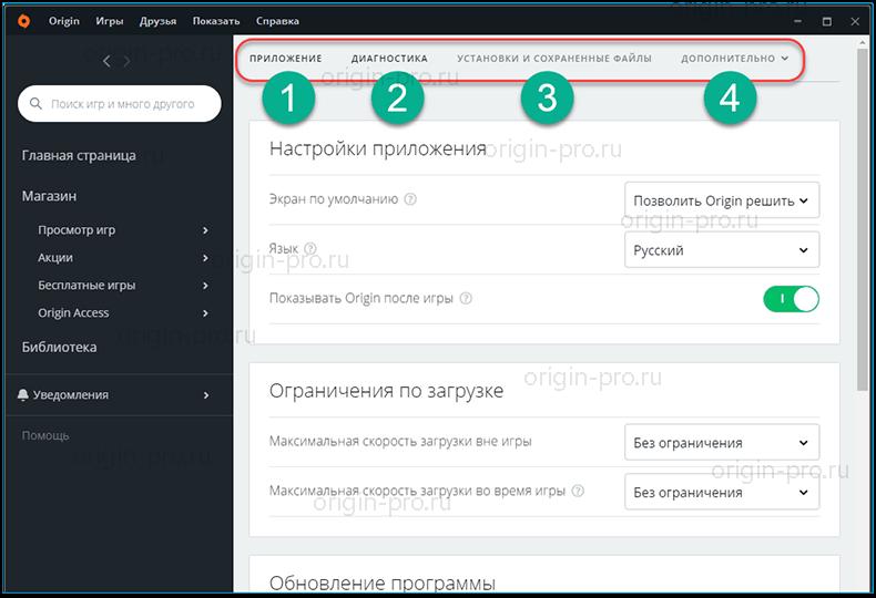 Скриншот с настройкой программы