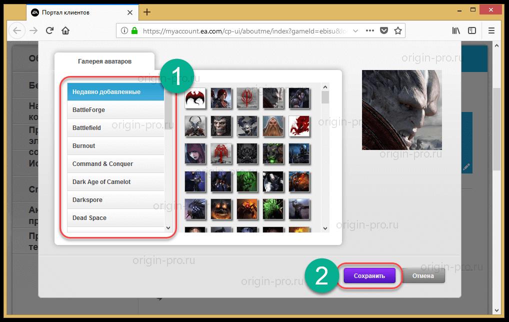 Смена аватара, скриншот с origin-pro.ru